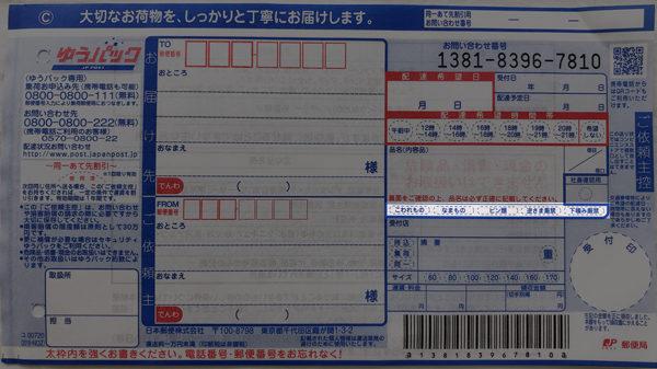 郵便 局 着払い 伝票