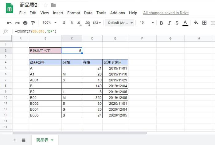 カウント エクセル 関数 文字数