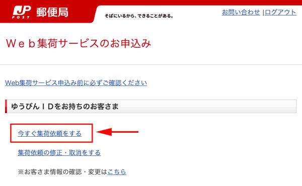 日本 郵便 集荷 サービス