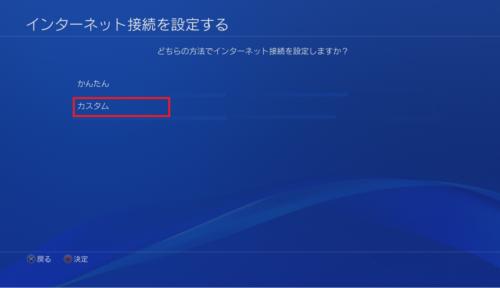 ps4 ip アドレス 取得 できない