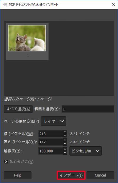 gimp pdf 保存 方法