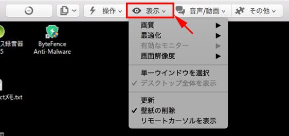 mac-teamviewer-表示を選択
