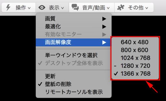 mac-teamviewer-解像度を選択