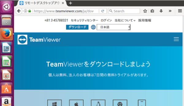 ubuntu-Teamviewerのページを開く