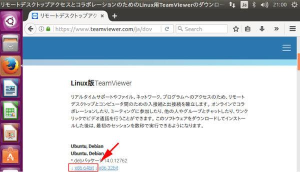 ubuntu-teamviewerダウンロード