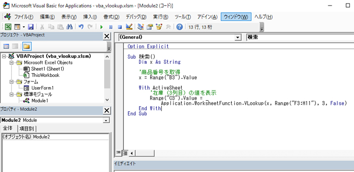 Excel Vbaでvlookup関数を使う方法 別シートブックの参照も