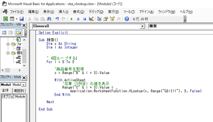Excel Vbaでvlookupを複数回ループ 繰り返し 処理する方法 Howpon