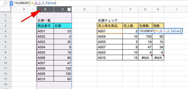 VLOOKUPで列全体を範囲指定して検索する方法-Excel/スプレッドシート ...