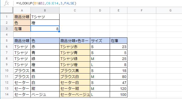 VLOOKUP関数で複数の条件/検索値で抽出・検索 – Excel/スプレッド ...