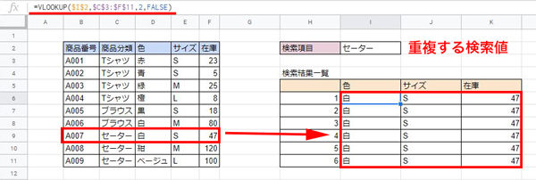 Vlookup 複数 該当 関数で条件を満たす複数のデータを表から取り出す方法